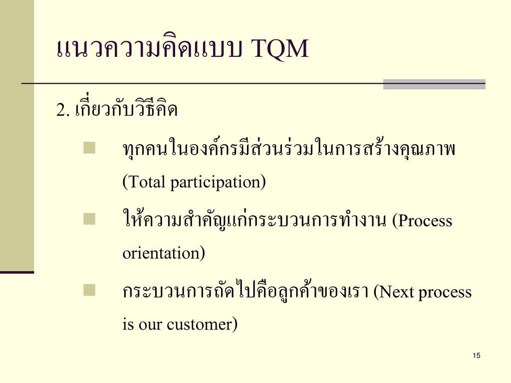 แนวความคิดแบบ TQM 2. เกี่ยวกับวิธีคิด