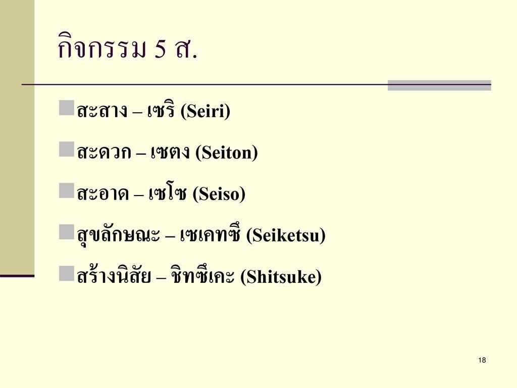 กิจกรรม 5 ส. สะสาง – เซริ (Seiri) สะดวก – เซตง (Seiton)