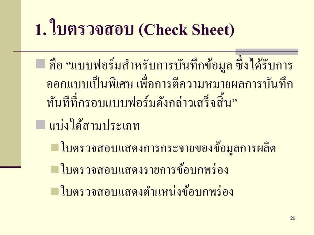 1. ใบตรวจสอบ (Check Sheet)