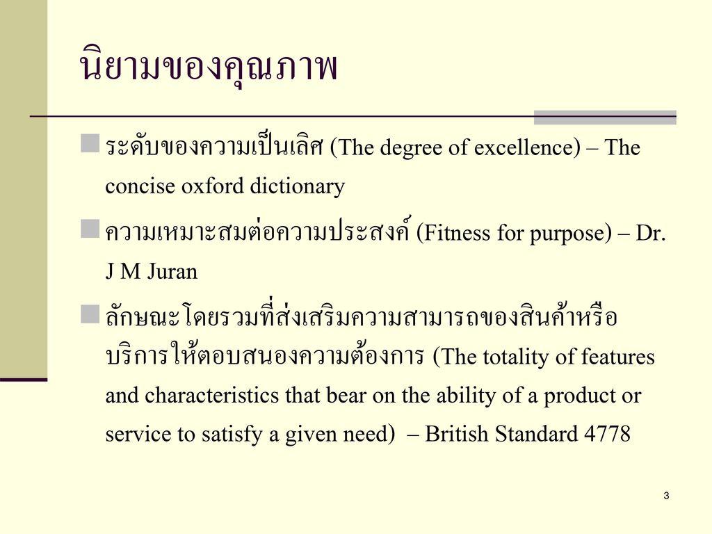 นิยามของคุณภาพ ระดับของความเป็นเลิศ (The degree of excellence) – The concise oxford dictionary.