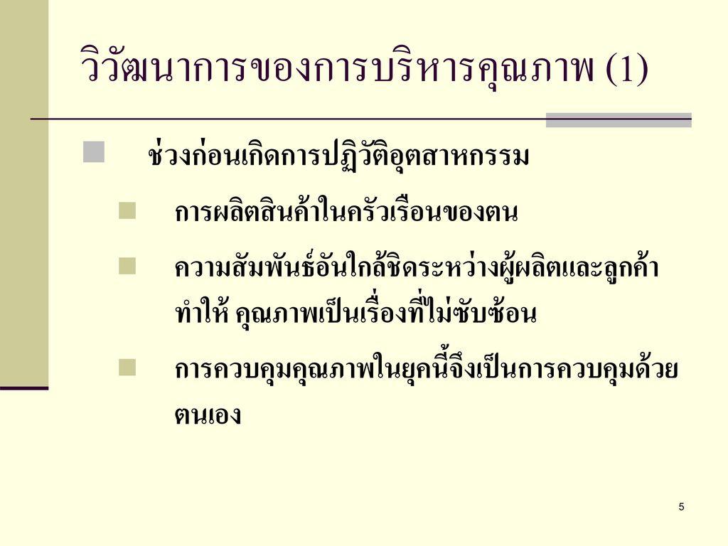วิวัฒนาการของการบริหารคุณภาพ (1)