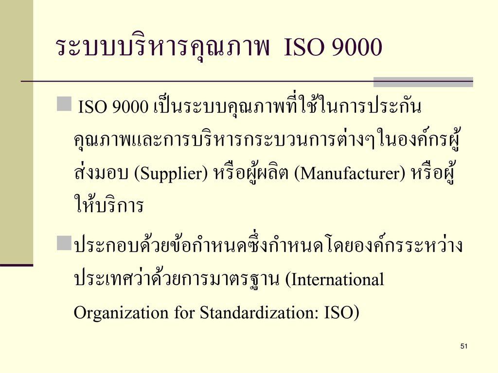 ระบบบริหารคุณภาพ ISO 9000