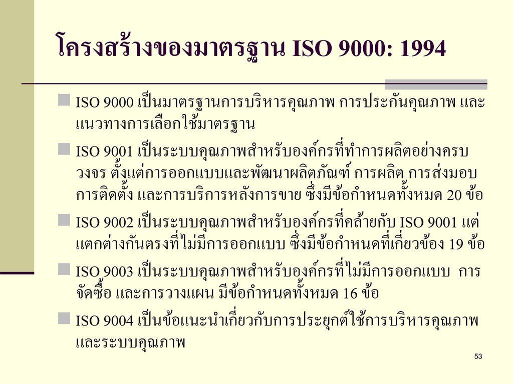 โครงสร้างของมาตรฐาน ISO 9000: 1994