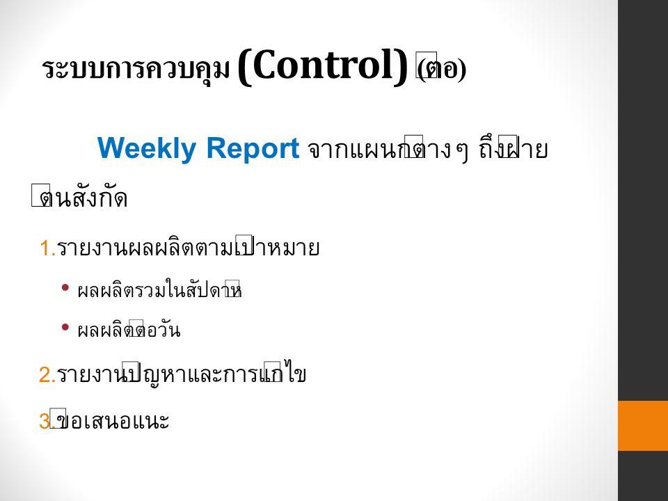 ระบบการควบคุม (Control) (ต่อ)