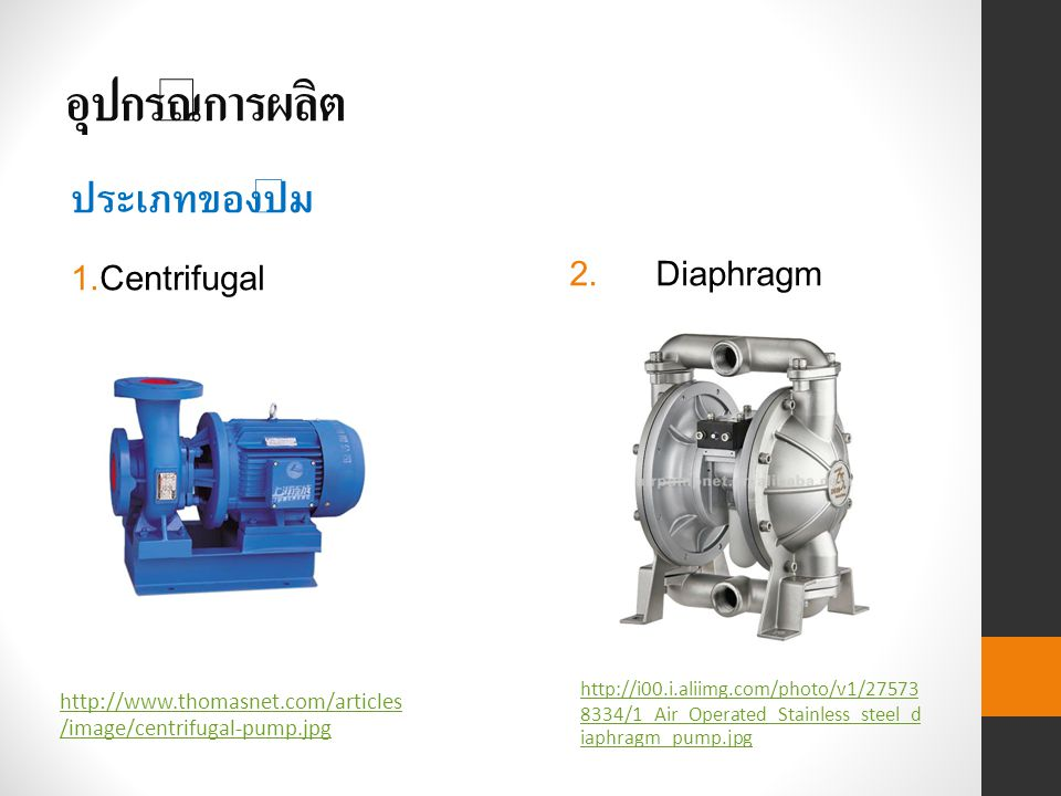 อุปกรณ์การผลิต ประเภทของปั๊ม Centrifugal Diaphragm