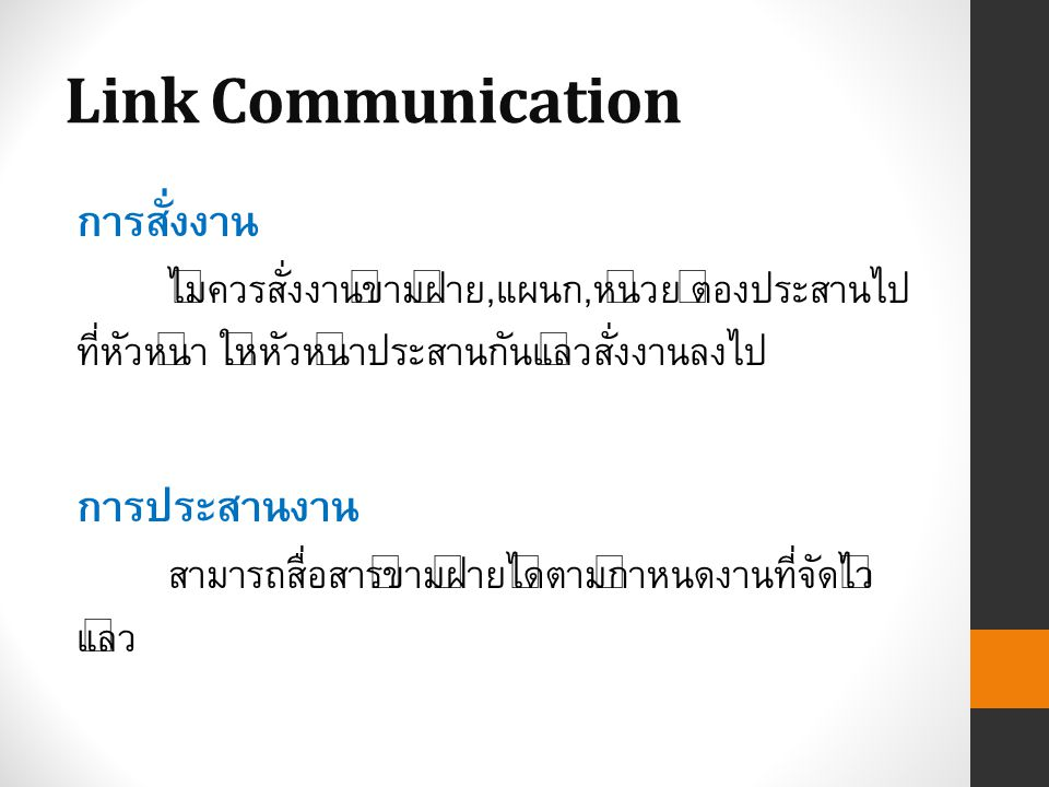 Link Communication