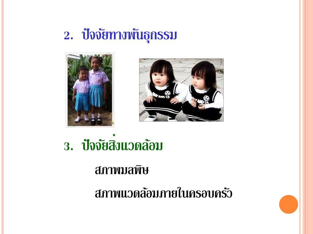 2. ปัจจัยทางพันธุกรรม 3. ปัจจัยสิ่งแวดล้อม สภาพแวดล้อมภายในครอบครัว