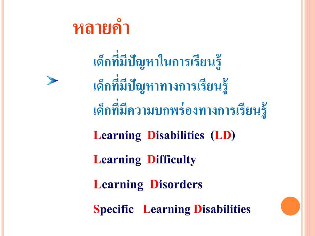 หลายคำ เด็กที่มีปัญหาในการเรียนรู้ เด็กที่มีปัญหาทางการเรียนรู้