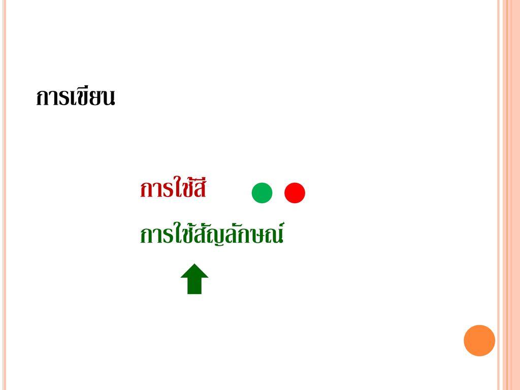 การเขียน การใช้สี การใช้สัญลักษณ์