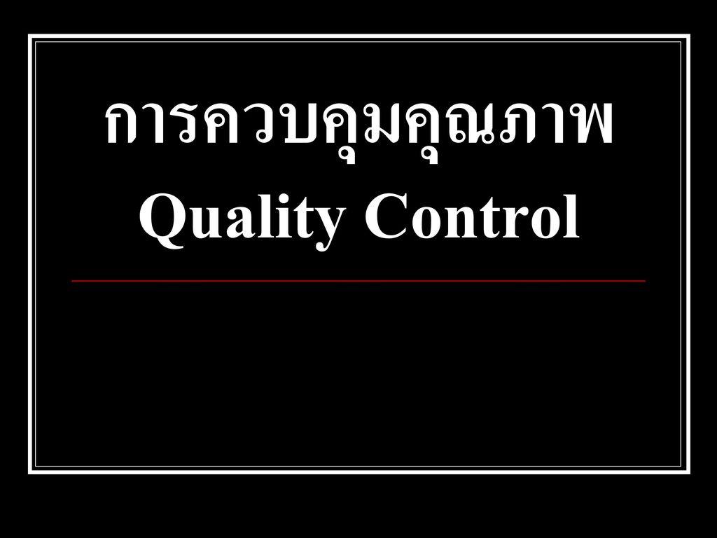 การควบคุมคุณภาพ Quality Control