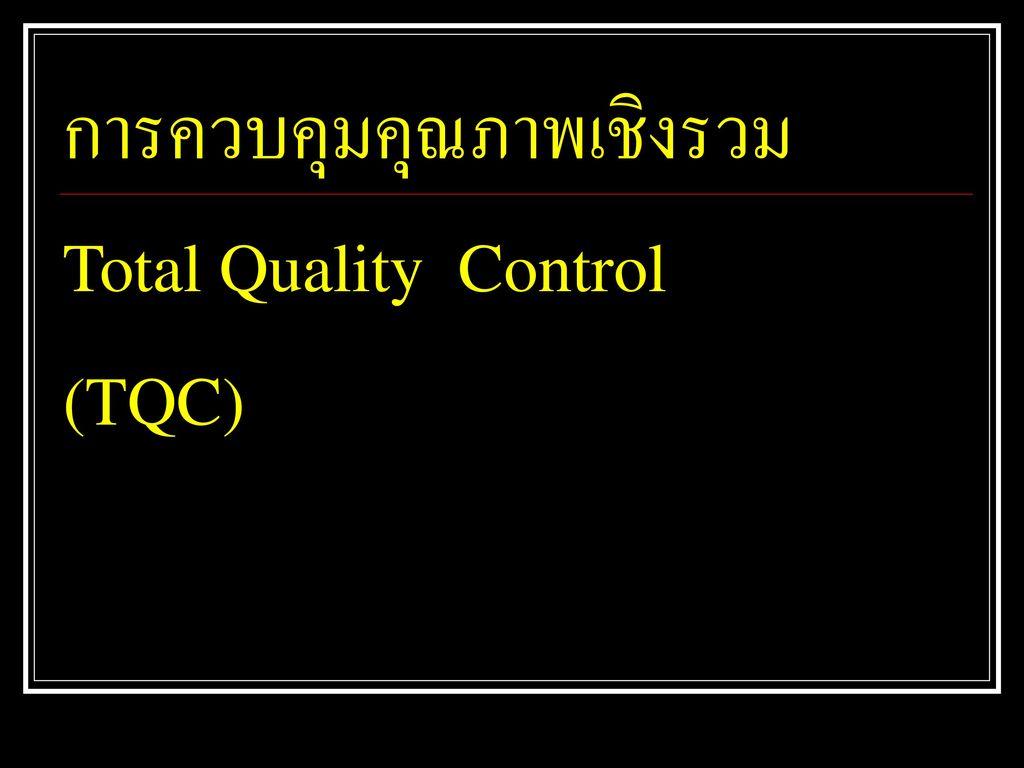 การควบคุมคุณภาพเชิงรวม Total Quality Control (TQC)