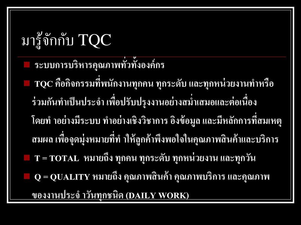 มารู้จักกับ TQC ระบบการบริหารคุณภาพทั่วทั้งองค์กร