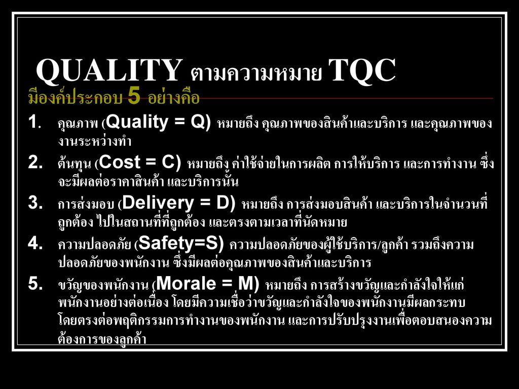 QUALITY ตามความหมาย TQC
