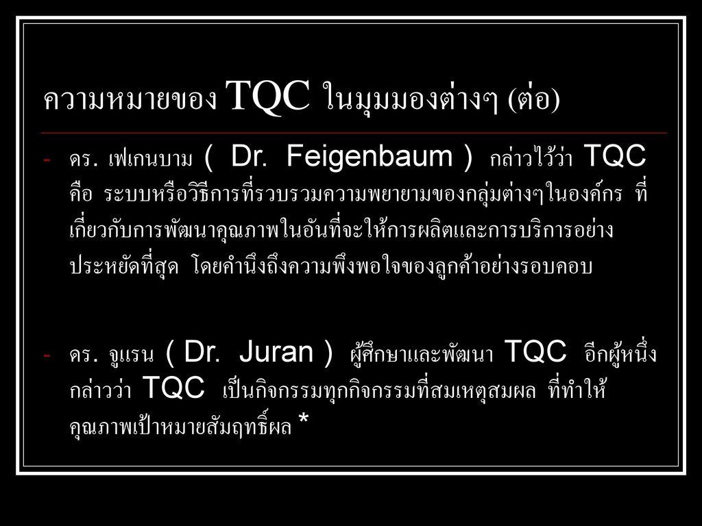 ความหมายของ TQC ในมุมมองต่างๆ (ต่อ)