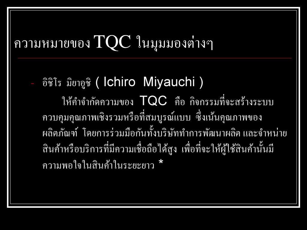 ความหมายของ TQC ในมุมมองต่างๆ