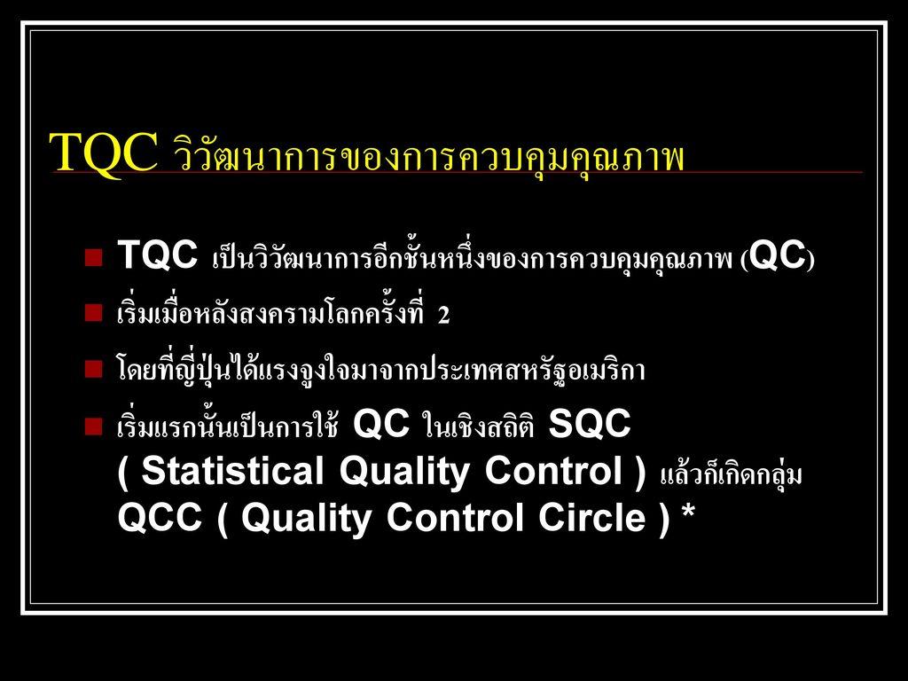 TQC วิวัฒนาการของการควบคุมคุณภาพ