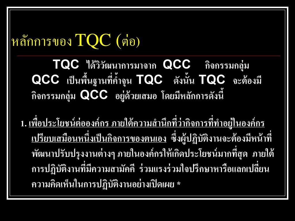 หลักการของ TQC (ต่อ)