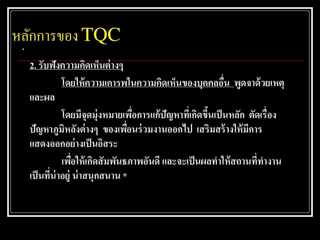 หลักการของ TQC . 2. รับฟังความคิดเห็นต่างๆ