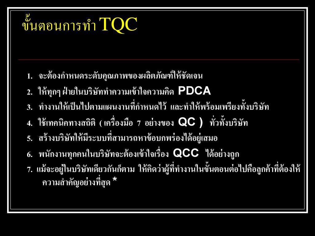 ขั้นตอนการทำ TQC 1. จะต้องกำหนดระดับคุณภาพของผลิตภัณฑ์ให้ชัดเจน