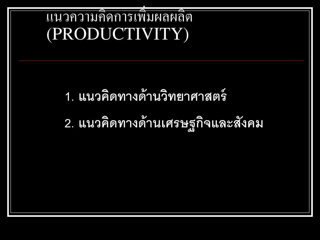 แนวความคิดการเพิ่มผลผลิต (PRODUCTIVITY)