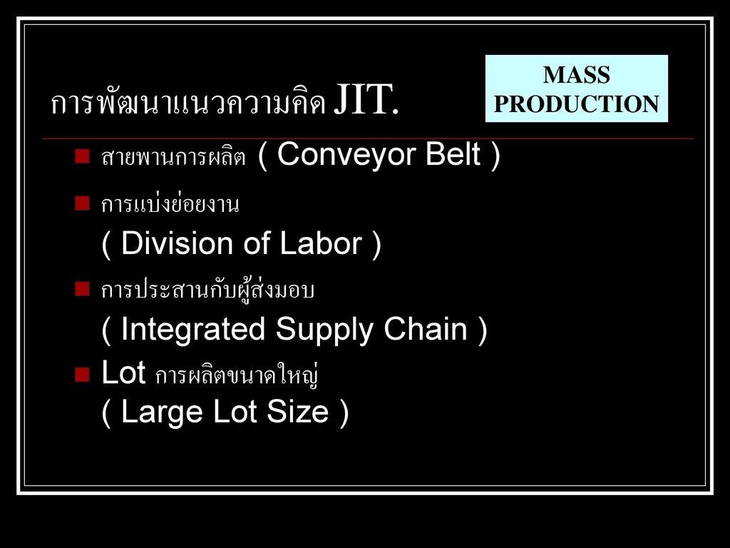 การพัฒนาแนวความคิด JIT.