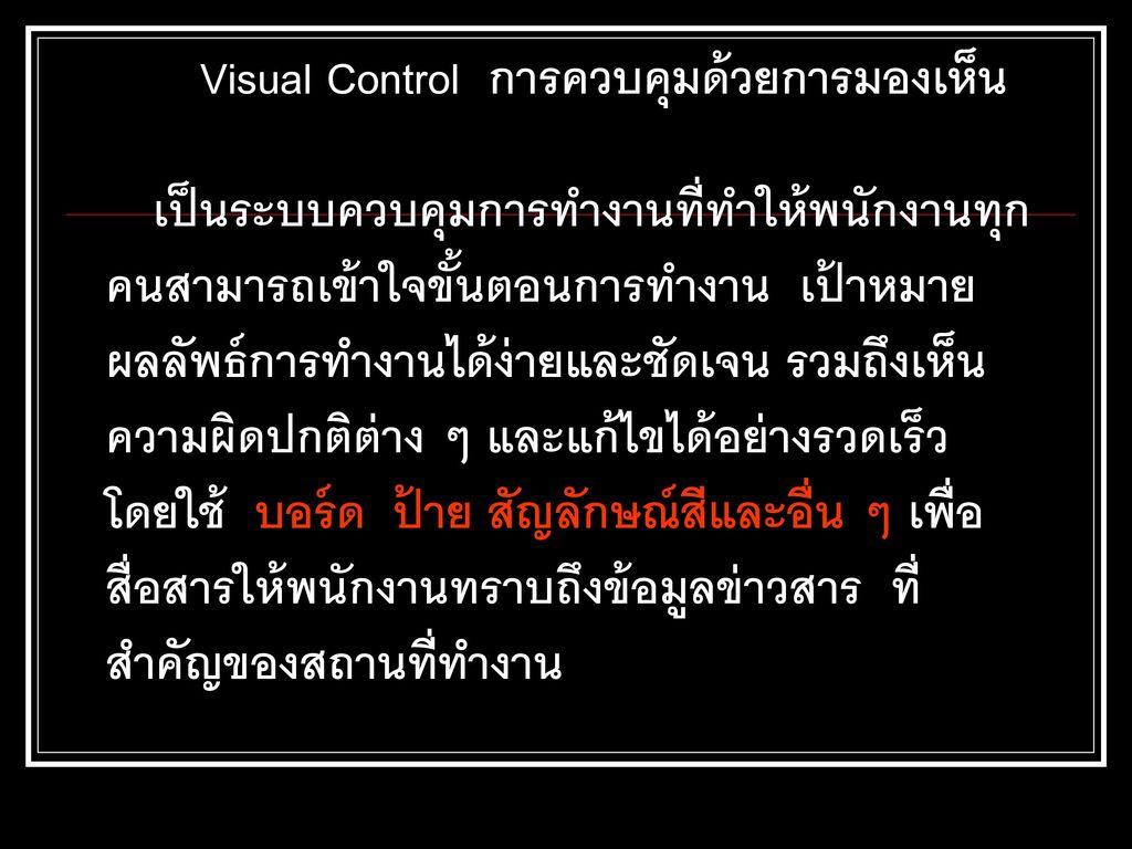 Visual Control การควบคุมด้วยการมองเห็น