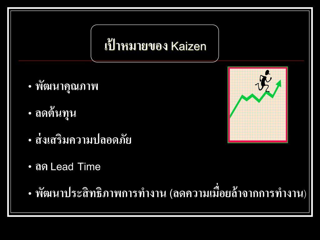 เป้าหมายของ Kaizen พัฒนาคุณภาพ ลดต้นทุน ส่งเสริมความปลอดภัย