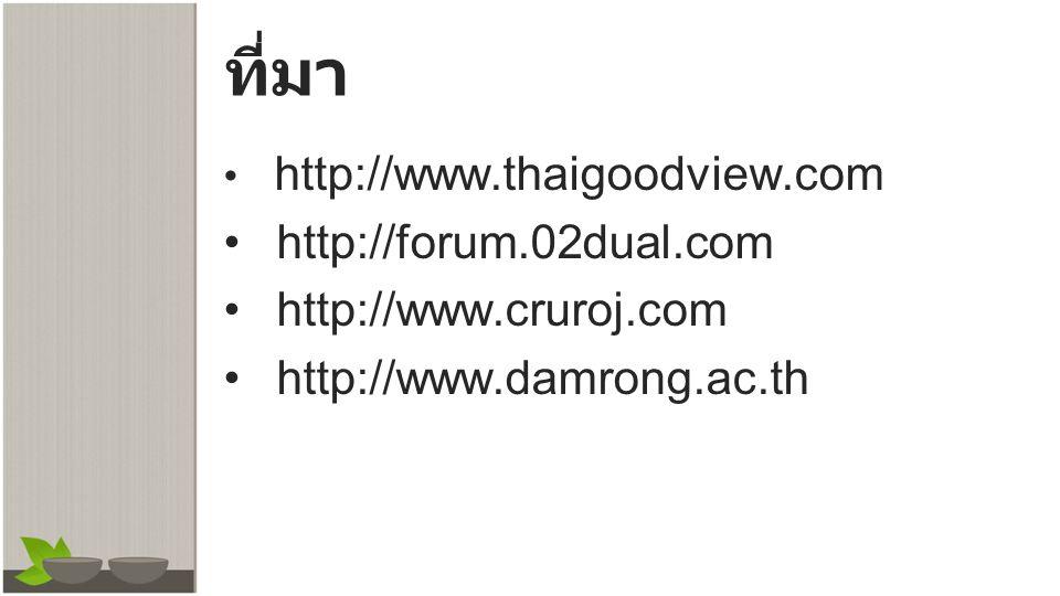 ที่มา http://forum.02dual.com http://www.cruroj.com