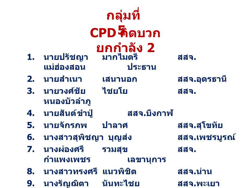 กลุ่มที่ 5 CPD คิดบวกยกกำลัง 2