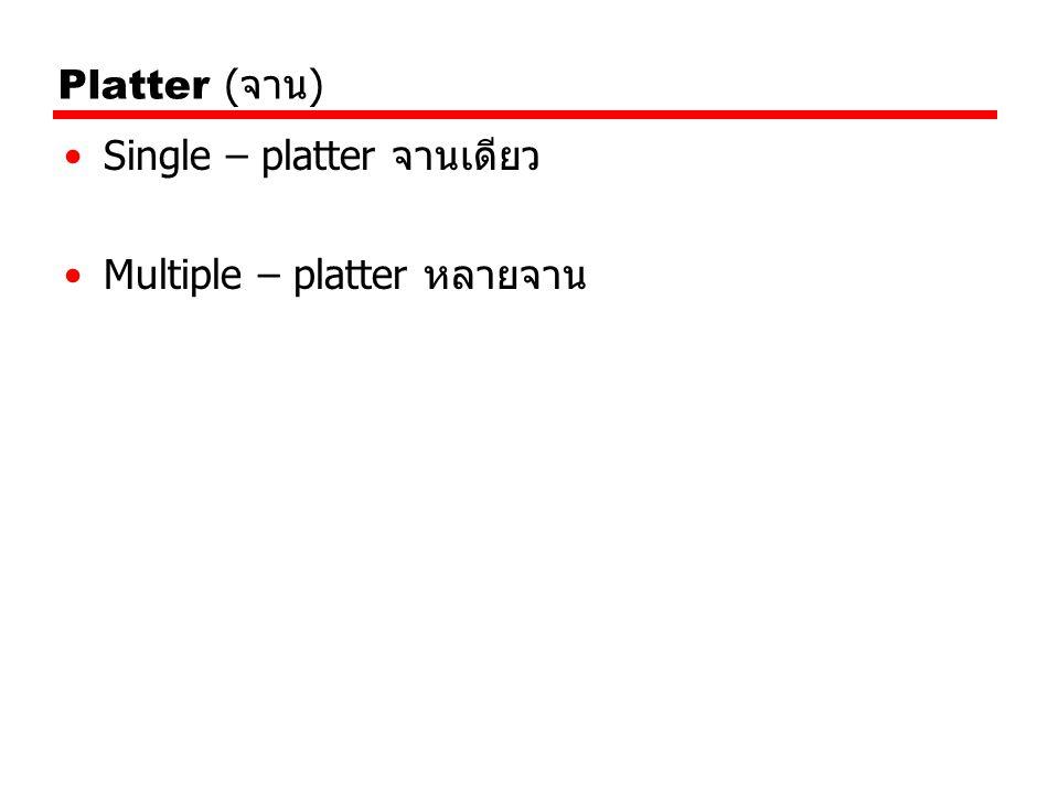 Platter (จาน) Single – platter จานเดียว Multiple – platter หลายจาน