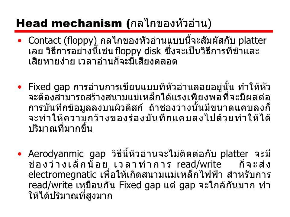 Head mechanism (กลไกของหัวอ่าน)