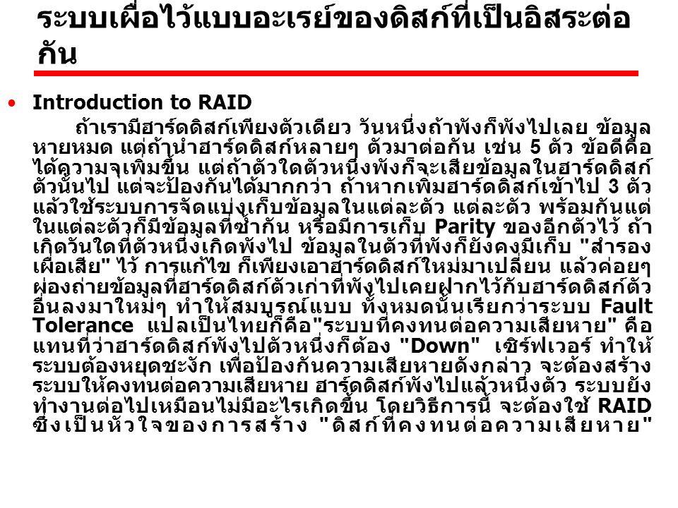 RAID(Redundant Array of Independent Disks ) ระบบเผื่อไว้แบบอะเรย์ของดิสก์ที่เป็นอิสระต่อกัน