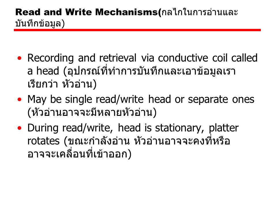 Read and Write Mechanisms(กลไกในการอ่านและบันทึกข้อมูล)