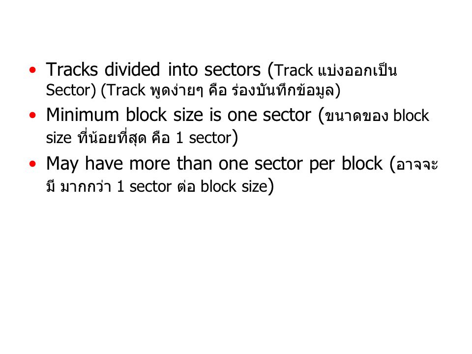 Tracks divided into sectors (Track แบ่งออกเป็น Sector) (Track พูดง่ายๆ คือ ร่องบันทึกข้อมูล)