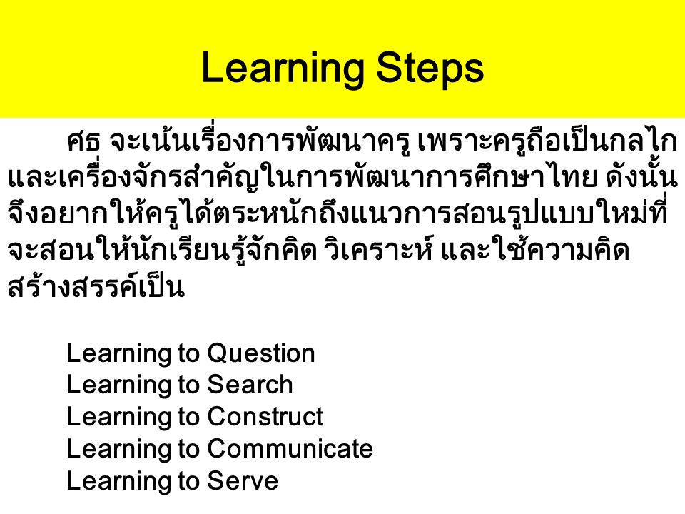 Learning Steps