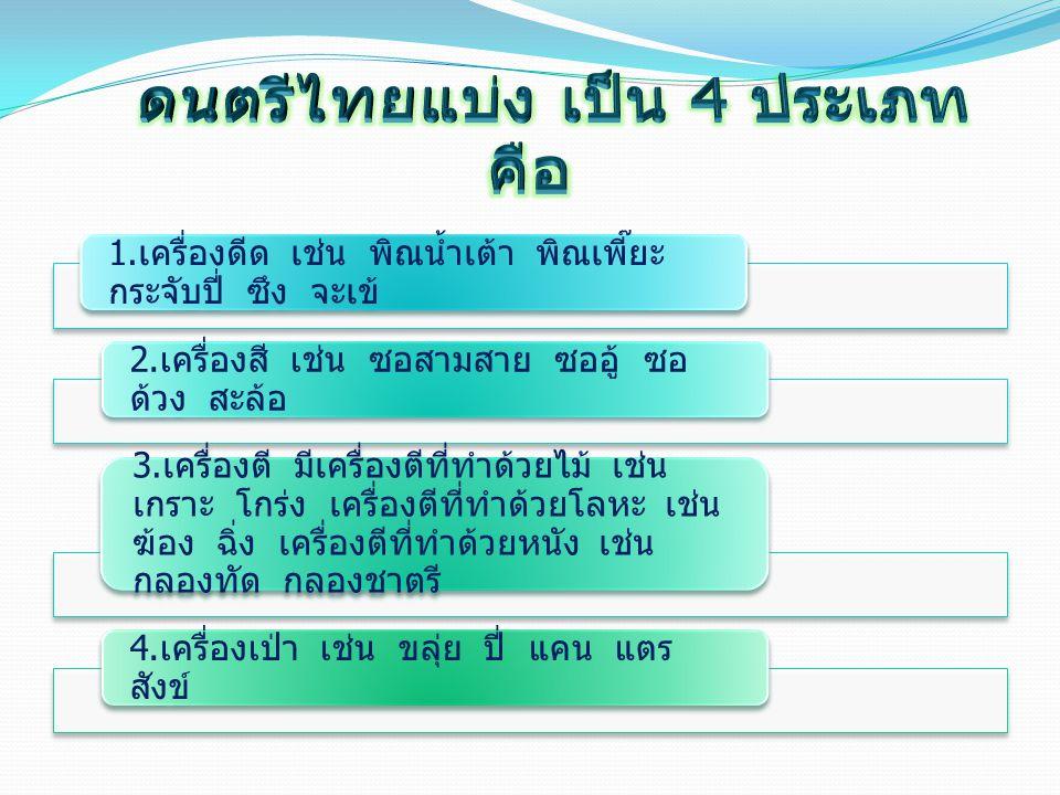 ดนตรีไทยแบ่ง เป็น 4 ประเภท คือ