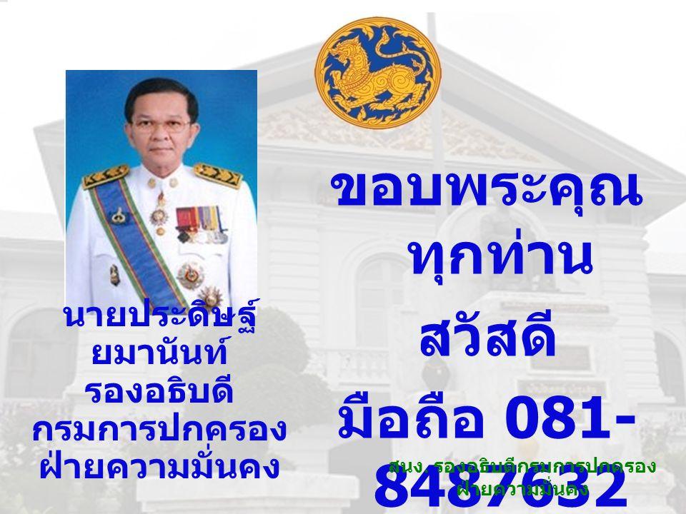 ขอบพระคุณทุกท่าน สวัสดี มือถือ 081-8487632 ID-line : 081-8289315