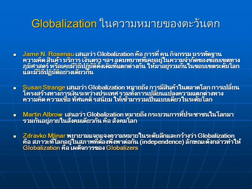 Globalization ในความหมายของตะวันตก