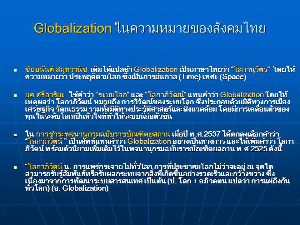 Globalization ในความหมายของสังคมไทย
