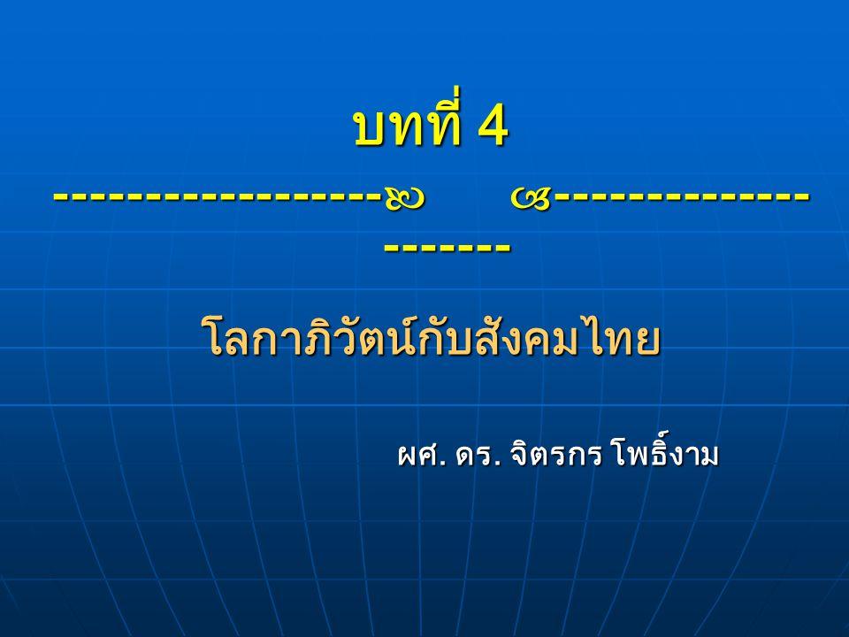------------------ --------------------- โลกาภิวัตน์กับสังคมไทย