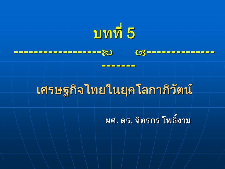 ------------------ --------------------- เศรษฐกิจไทยในยุคโลกาภิวัตน์