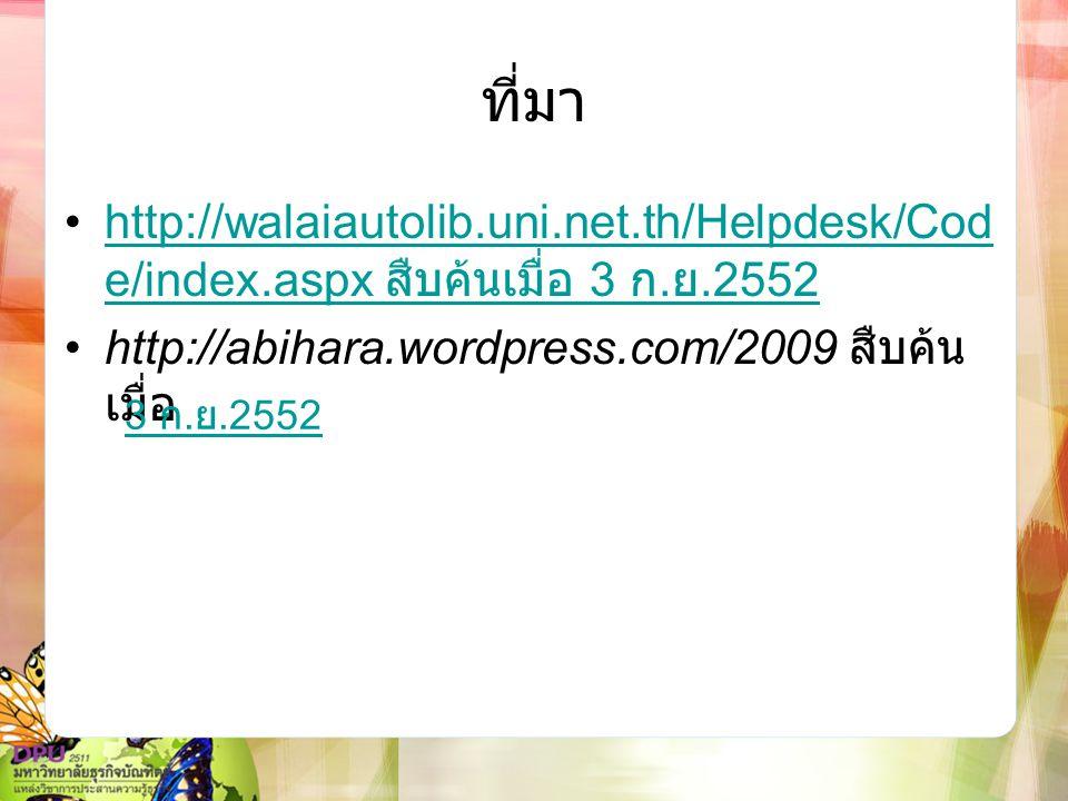 ที่มา http://walaiautolib.uni.net.th/Helpdesk/Code/index.aspx สืบค้นเมื่อ 3 ก.ย.2552. http://abihara.wordpress.com/2009 สืบค้นเมื่อ.