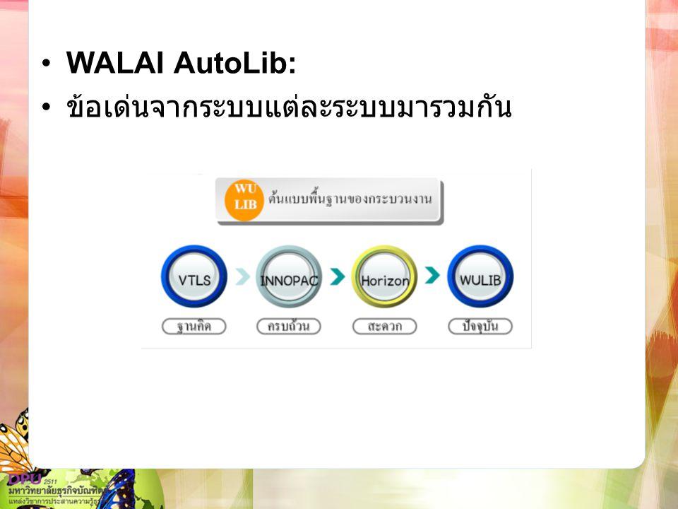 WALAI AutoLib: ข้อเด่นจากระบบแต่ละระบบมารวมกัน