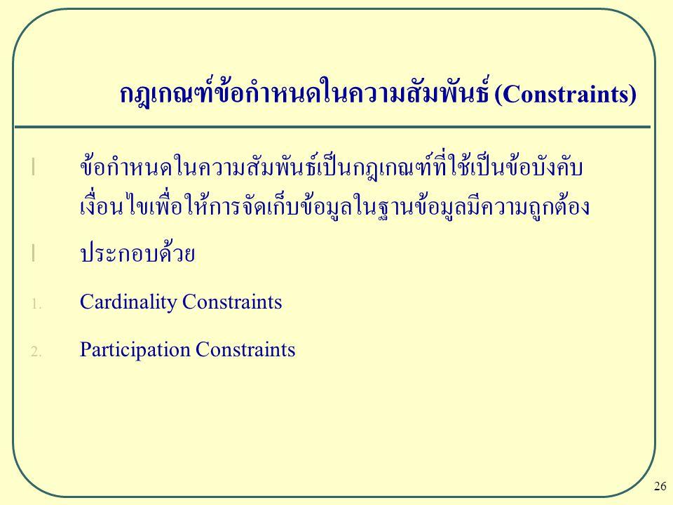 กฎเกณฑ์ข้อกำหนดในความสัมพันธ์ (Constraints)