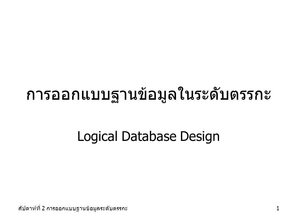 การออกแบบฐานข้อมูลในระดับตรรกะ