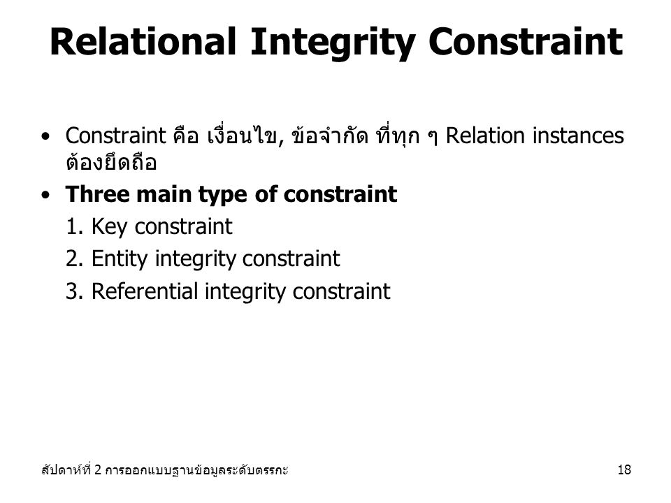 Relational Integrity Constraint