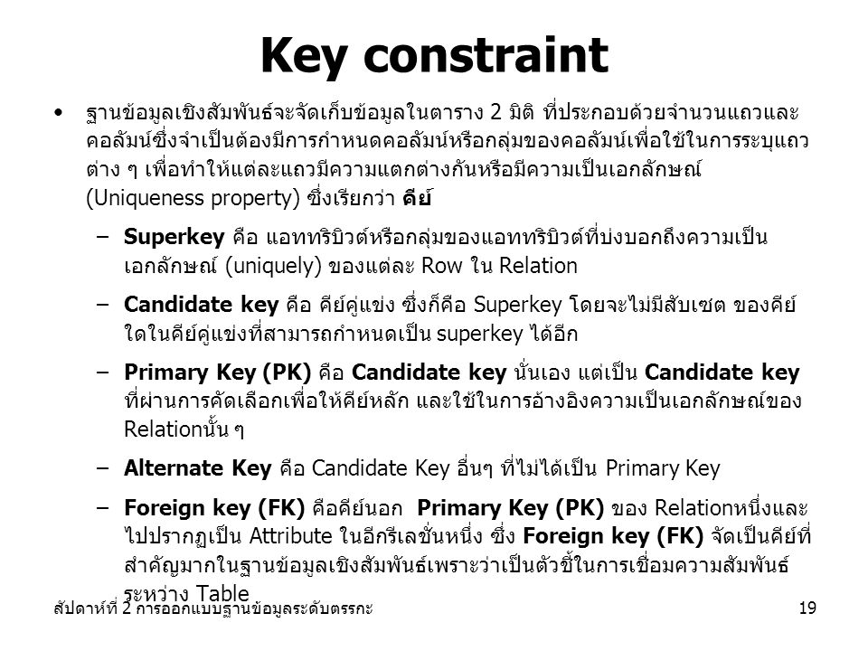 Key constraint