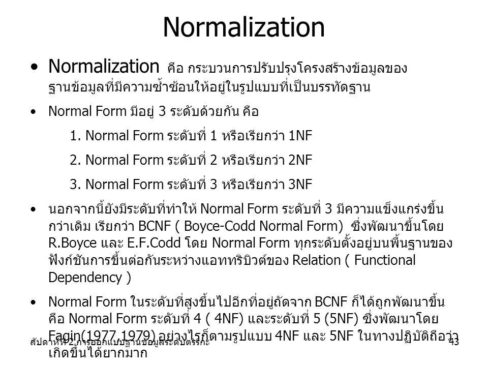 Normalization Normalization คือ กระบวนการปรับปรุงโครงสร้างข้อมูลของฐานข้อมูลที่มีความซ้ำซ้อนให้อยู่ในรูปแบบที่เป็นบรรทัดฐาน.