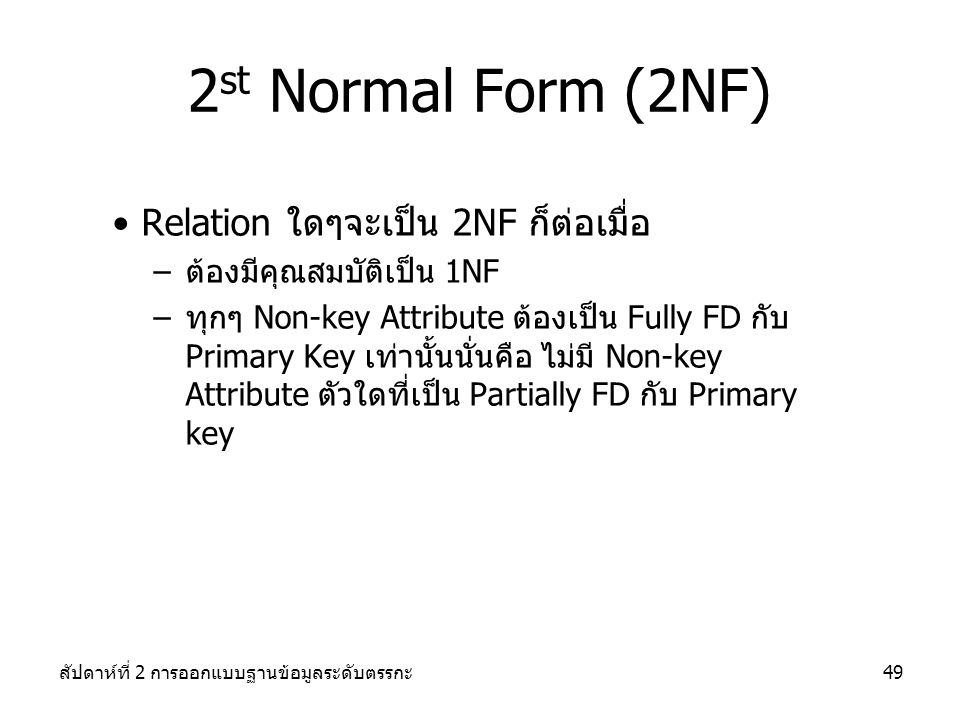 2st Normal Form (2NF) Relation ใดๆจะเป็น 2NF ก็ต่อเมื่อ