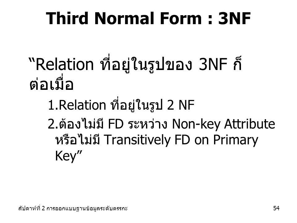 Relation ที่อยู่ในรูปของ 3NF ก็ต่อเมื่อ